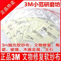 3M 进口 美国 Micro Mesh 微网打磨砂纸 抛光砂布1500目 -12000目