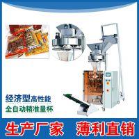 供应咖啡豆量杯包装机散装颗粒状产品包装机械菜植物种子自动装袋机