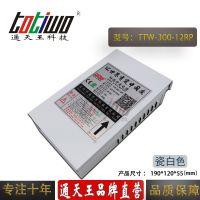 通天王12V25A(300W)瓷白色户外防雨 招牌门头发光字开关电源