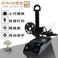2018俩棵树TT-1s小蚂蚁迷你3D打印机,教育、家庭高端礼品