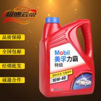 Mobil 美孚力霸特级 汽车润滑油 10W-40 4L SL级 优质基础汽车机油