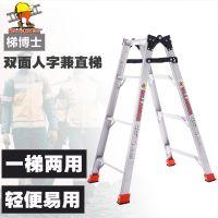 广州腾达梯博士DR.LADDER厂家大量销售人字梯兼直梯,铝合两用梯