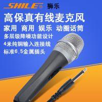 会议有线话筒SH-01 家庭KTV会议舞台演出演讲动圈式麦克风