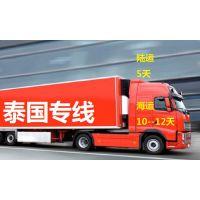 中国到泰国海运专线 泰国陆运海运双清关 包税 门到门