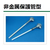 供应日本三晃sankodk热电偶S35-10-100