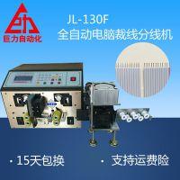 厂家直销JL-130巨力全自动剥线机裁线机电子线裁线分线机剥皮机
