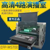洋铭MS-700 高清4路移动箱载演播室多机位摄像机视频输入导播切换