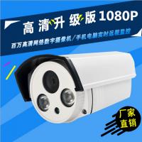 200W 1080P 网络高清监控摄像头GDW-QIPC200 12V供电