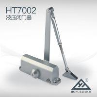 供应宏泰保3年高品质隐形门闭门器,可定位,可调速闭门器 HT7002