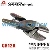 台湾原装正品快取QUICHER金属线切断替换刀/气剪刀头CR120