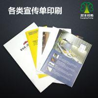 双丰源头厂家定制广告宣传单 传单印刷 各种工艺可包设计