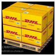 上海DHL国际快递费用