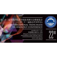 2018第二十二届中国国际非开挖技术研讨会暨展览会(第二十二届协会学术年会ITTC 2018)