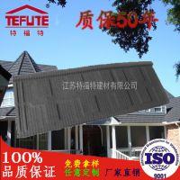 屋面系统材料 特福特厂家直销彩石金属瓦 大量供应彩砂瓦 1340mm*420mm