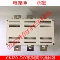 CKJ20-800A/1.14KV系列交流真空接触器