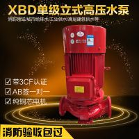22KW消防泵3cf证书XBD10.5/15G-80L 55kw喷淋泵重量