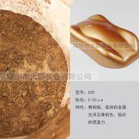 大彩供应咖啡色彩妆眼影甲油用闪粉不含重金属符合欧美检测标准
