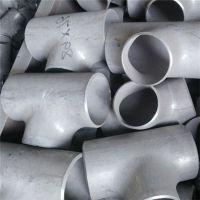 浙江(厂家直销)大口径三通不锈钢304冲压工业焊接三通管件