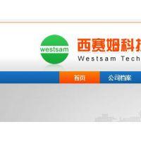 西赛姆科技(深圳)有限公司