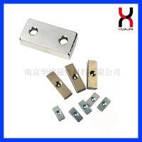 南京华锦 镀锌镀镍磁铁 各种小规格方块 长方形钕铁硼沉孔磁铁
