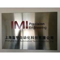 上海翕宇自动化科技有限公司