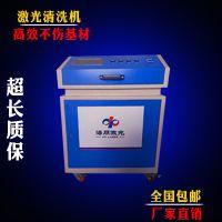 济南供应激光清洗机、激光除锈机,厂家直销,质量可靠,售后保障