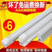 led灯管 led日光灯 t5一体化灯管 t8灯管 led节能日光灯管