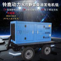 工业应急用40KW静音柴油发电机带移动拖车