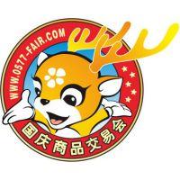 第十五届温州国庆展商品交易会
