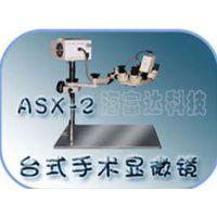 TXL中西式手术显微镜动物解剖用无注册证手动调胶 型号:SJ7-ASX-2库号:M133323