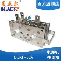 美杰尔 二氧化碳保护焊机整流桥 DQAI400A C02整流桥 二保焊铝片