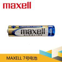 日本万胜7号Maxell万胜AAA7号电池原装进口麦克赛尔电池