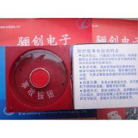骊创【XJA-1SBRN】事故按钮单孔红色正品保质大量热销
