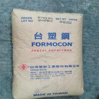 POM 台湾丽钢 FM130 汽车部件 注塑级 高流动POM 聚甲醛