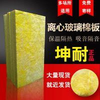河北省玻璃棉隔音棉厂家