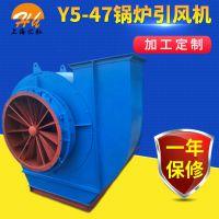 Y5-47耐高温风机锅炉引风机 排尘风机 烟囱引风机釆暖炉风机
