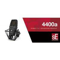 SE Electronics 4400a 多功能复古场效应晶体管大振膜电容录音话筒