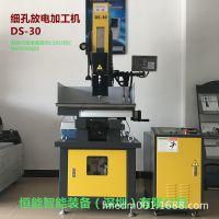供应:智能型细孔电火花打孔机DS30/35(专注放电小孔机30年)
