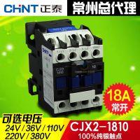 CHNT正泰交流接触器CJX2-1810 电压24V 36V 110V 220V 380V 18A