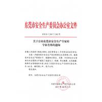 东莞企业应急预案服务