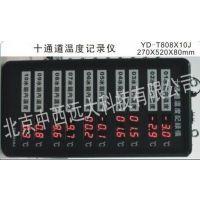 中西(LQS厂家)十通道温度记录仪型号:T808X10J库号:M408090