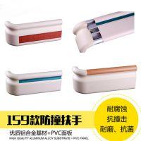辽宁低价供应豪华159型走廊防撞扶手铝材1.4/1.8mm