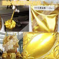 超亮黄金粉,24K金粉,金色珠光粉,厂家直销山海化工黄金粉