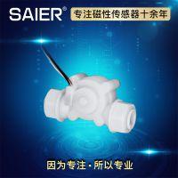 智能水杯水流计量器 水流传感器
