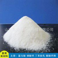 【富马酸】厂家直销 食品级 富马酸 含量99 食品级酸度调节剂