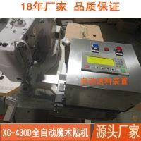 么术贴全自动缝纫机 自动订魔术贴机430D 电脑缝纫设备