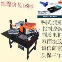 木材加工封边机手动小型封边机价格品牌匠友汇木工机械