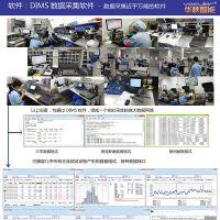 卡尺千分尺高度仪量具/影像测量投影仪PLC数据自动采集SPC软件