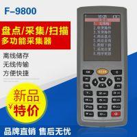 颖领F-9800 彩屏无线盘点机 仓库盘点机 彩屏数据采集器