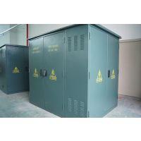 紫光电气生产YBP(M)欧式箱变 专业定制智能箱变预算